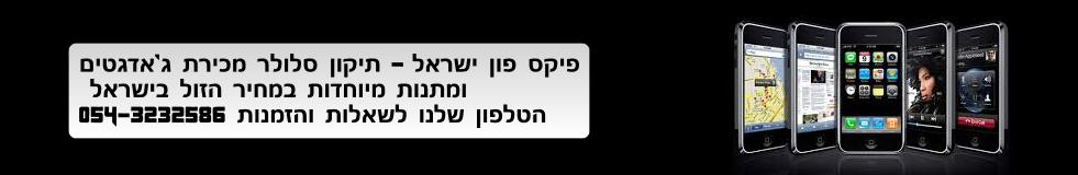 פיקס פון ישראל - תיקון סלולר מכירת ג'אדגטים ומתנות מיוחדות במחירים זולים 054-3232586
